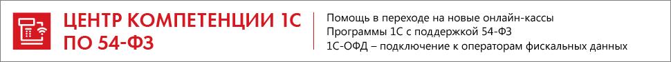 Центр компетеции 1C по 54-ФЗ